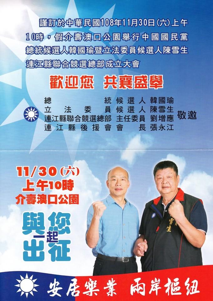 總統候選人韓國瑜、立委候選人陳雪生聯合競選總部30日成立  照片