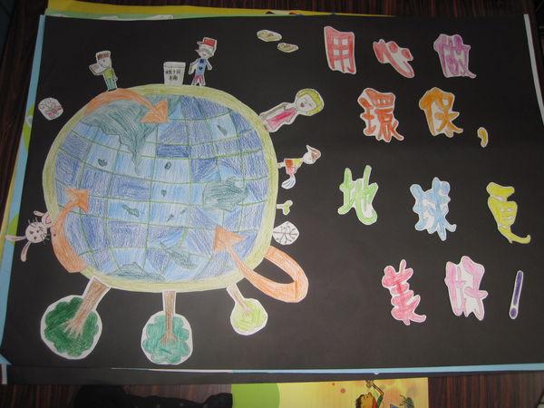 連江縣立東引國民中小學參加99學年全縣環境教育海報比賽--國中小得獎作品    照片